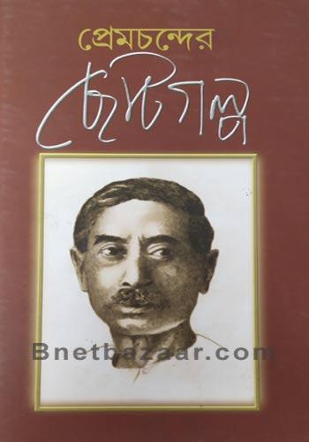 Premchander Chhoto Galpa