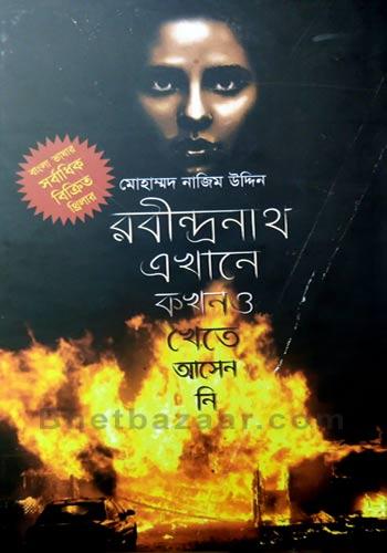 Rabindranath Ekhane Kakhono khete Asenni