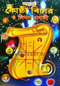 Sahaja Koṣthi Bicara O Likhana praṇalī