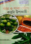 Saptahik Bartaman 31th July 2021