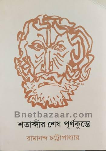 Satabdir Shesh Purnakumva