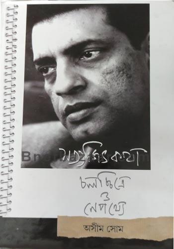 Satyajit Katha Chalachitta O Nepatha