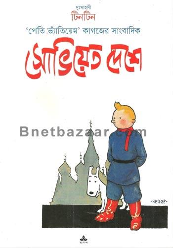 Tintin Soviet Deshe