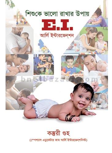Shishu Ke Bhalo Rakhar Upay EI
