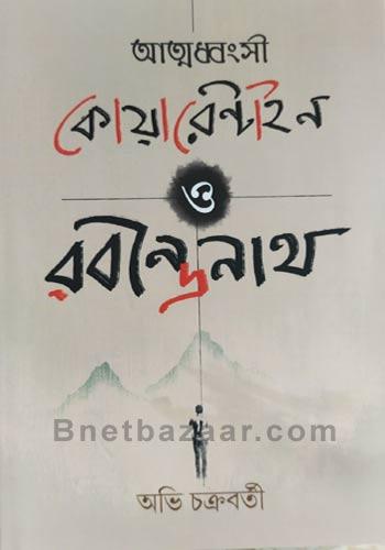 Atmadhangsi Quarantine O Rabinranath