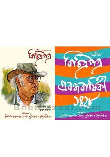 Bichitra Patra Budhadeb Guha Sankha & Saradiya 1428 (2021)
