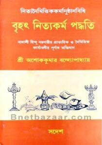 Brihat Nittakarma Padhati