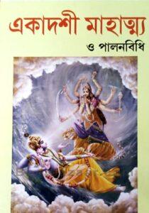 Ekadashi Mahatmya O Palanbidhi