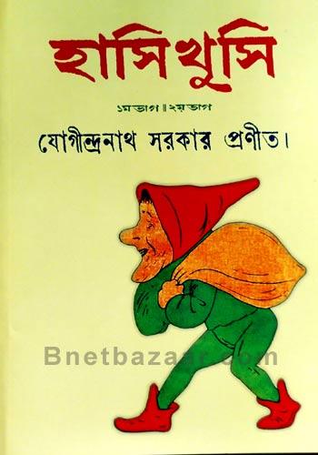 Hasi Khusi - Vol 1 & 2