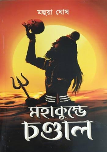 Mahakumbhe Chandal