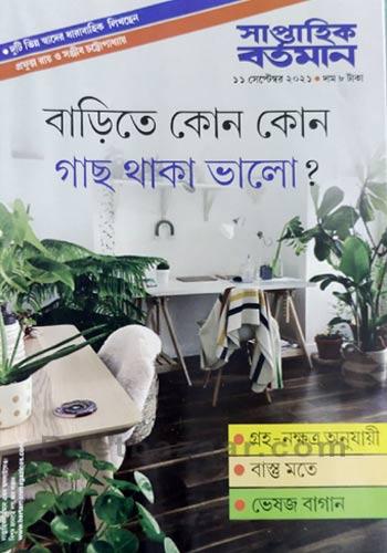 Saptahik Bartaman 11th September 2021