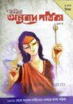 Sharadiya Anubadh Patrika 1428 (2021)