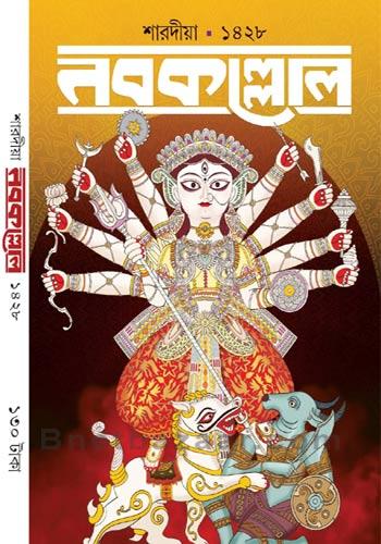 Sharadiya Nabakallol Pujabarshiki 1428 (2021)