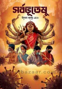 Sharadiya Sarbabhuteṣu Pujabarshiki 1428 (2021)