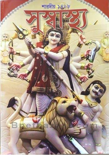 Sharadiya Suswastha Pujabarshiki 1428 (2021)