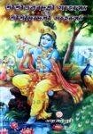 Sri Sri Ekadasi Mahatmya O Sri Sri Dbadasi Mahatmya