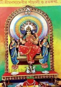 Sri Sri Manasha Devir Pachali O Brato katha