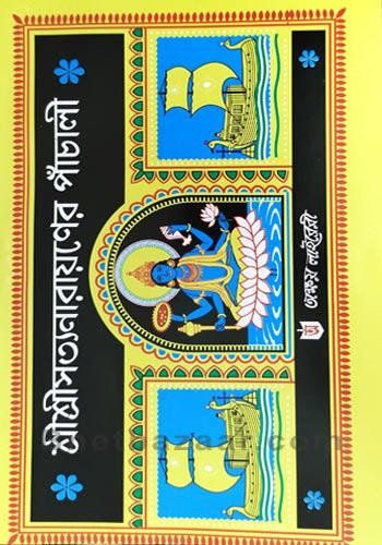 Sri Sri Sattanarayaner Pachali