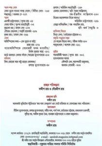 Saradiya Sandesh 1428 (2021)