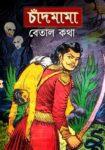 Chandmama Betal katha Samagra vol 1