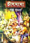 Chandmama Golpo Samagra vol 1