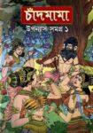 Chandmama Uponash Samagra vol 1