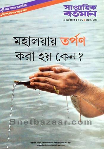 Saptahik Bartaman 2nd October 2021