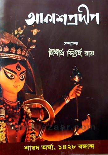 Saradiya Akash pradip 1428 (2021)