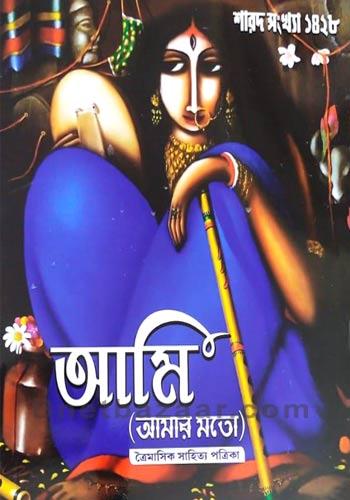Saradiya Ami 1428 (2021)