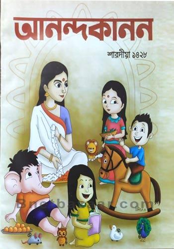 Saradiya Anandakanan 1428 (2021)