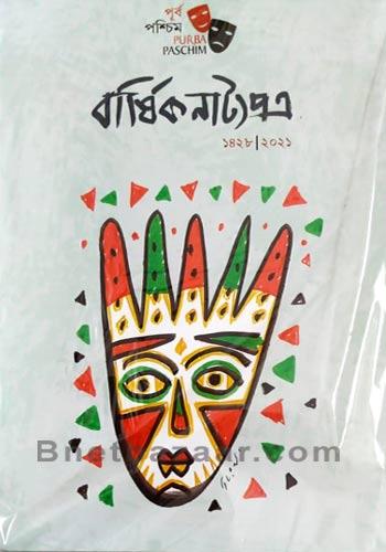 Saradiya Barshik Natto Patra 2021