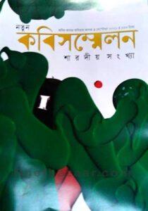 Saradiya Kobi Sammalon 2021
