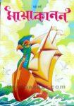 Saradiya Mayakanon 1428 (2021)