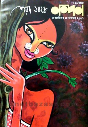 Saradiya Nandan 1428 (2021)