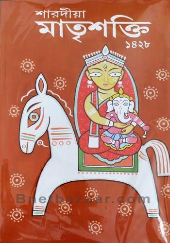 Sharadiya Matrishakti 1428 (2021)