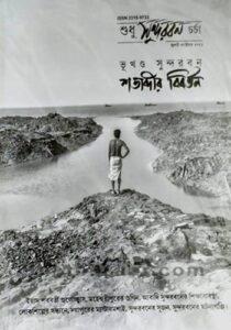 Sudhu Sundarban Charcha October 2021
